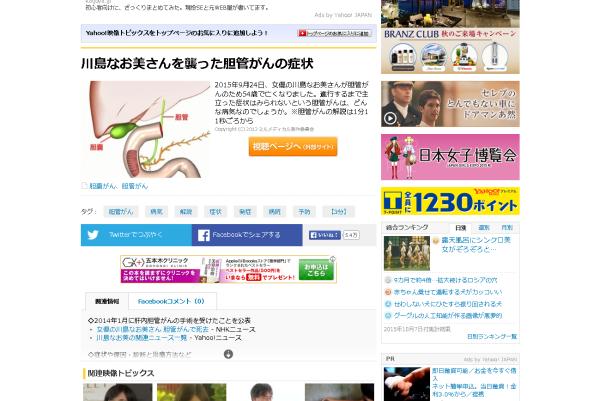 川島なお美さんを襲った胆管がんの症状 - 動画 - Yahoo!映像トピックス
