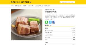 とろける美味しさ! 本格豚の角煮のレシピ動画! DELISH KITCHEN 料理レシピ動画で作り方が簡単にわかる 2017-12-05