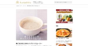 黒ごまきなこのホットバナナスムージー 料理動画(レシピ動画)のkurashiru [クラシル] 2017-12-05