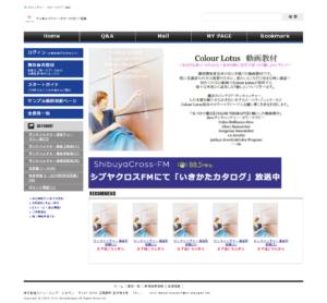 Screenshot_2019-04-15 サンキャッチャー・カラーセラピー協会